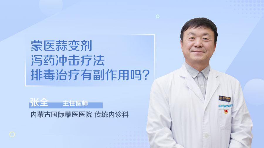 蒙医蒜变剂泻药冲击疗法排毒治疗有副作用吗