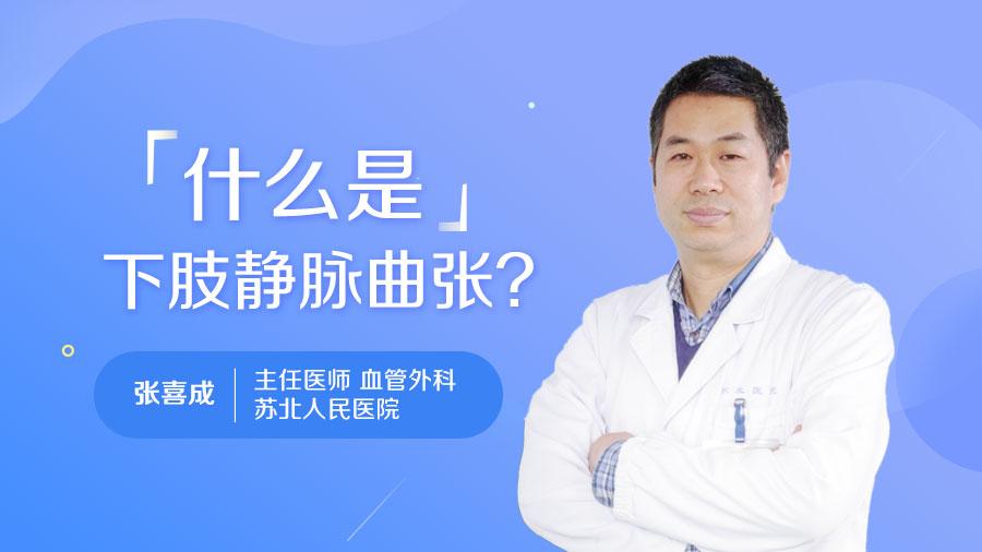 什么是下肢静脉曲张