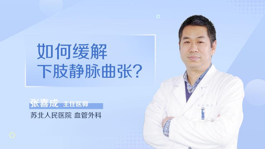 如何缓解下肢静脉曲张