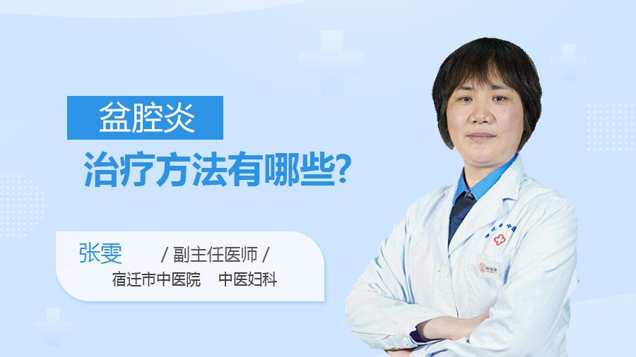 盆腔炎治疗方法有哪些