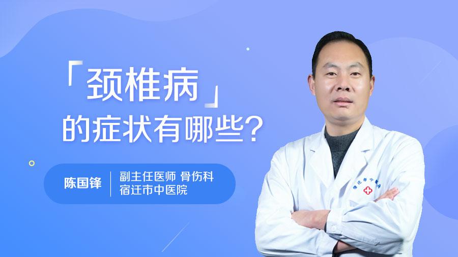 颈椎病的症状有哪些