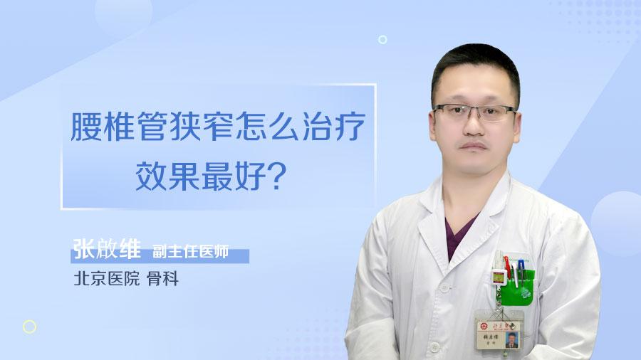 腰椎管狭窄怎么治疗效果最好