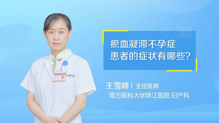 瘀血凝滞不孕症患者的症状有哪些
