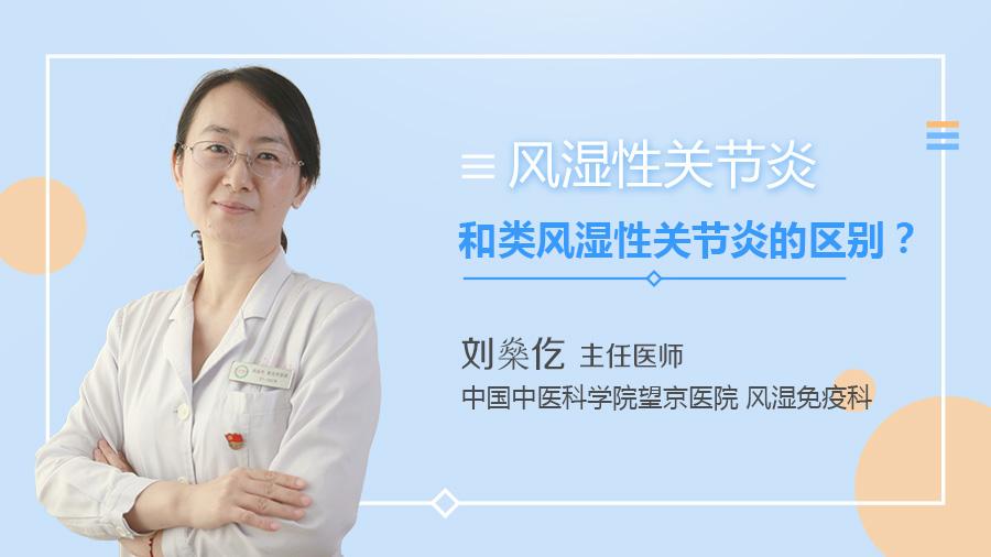 风湿性关节炎和类风湿性关节炎的区别