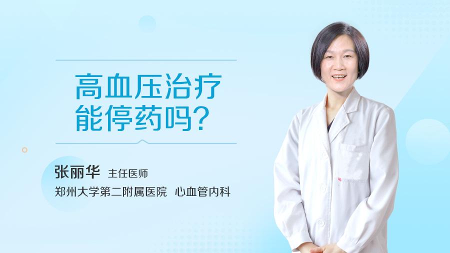 高血压治疗能停药吗