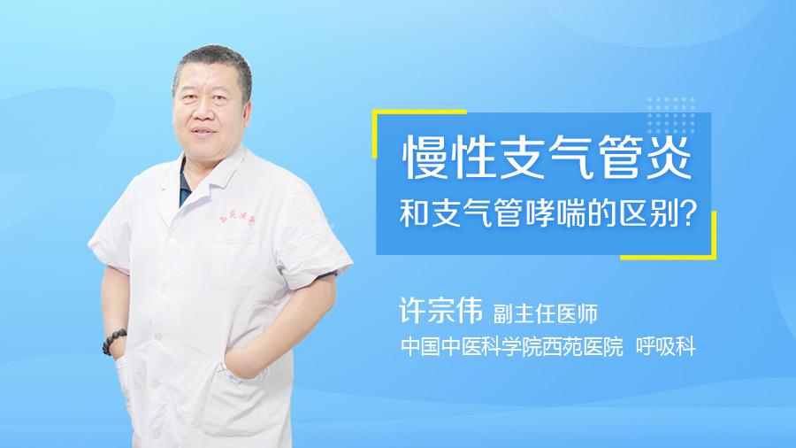 慢性支气管炎和支气管哮喘的区别