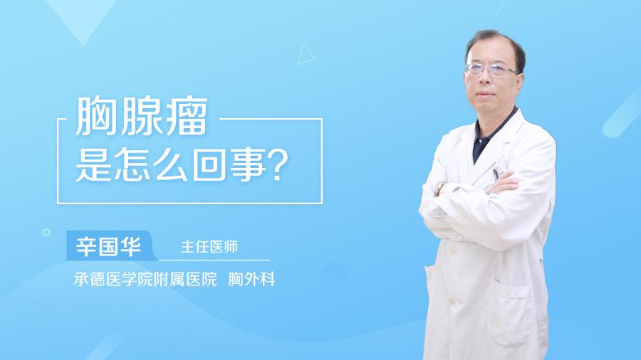 胸腺瘤是怎么回事