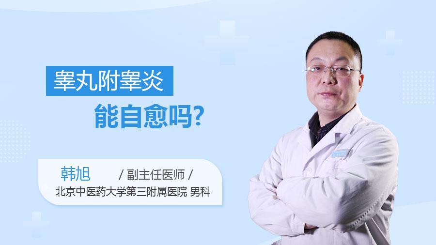 睾丸附睾炎能自愈吗