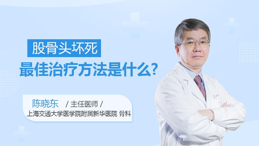 股骨头坏死最佳治疗方法是什么