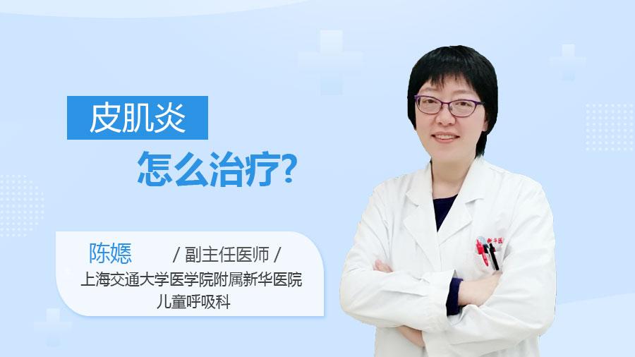 皮肌炎怎么治疗