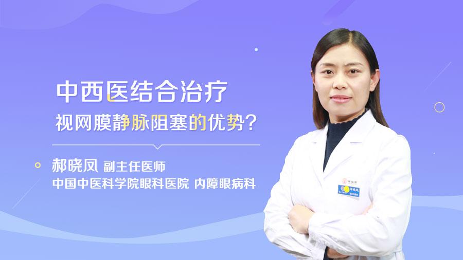中西医结合治疗视网膜静脉阻塞的优势