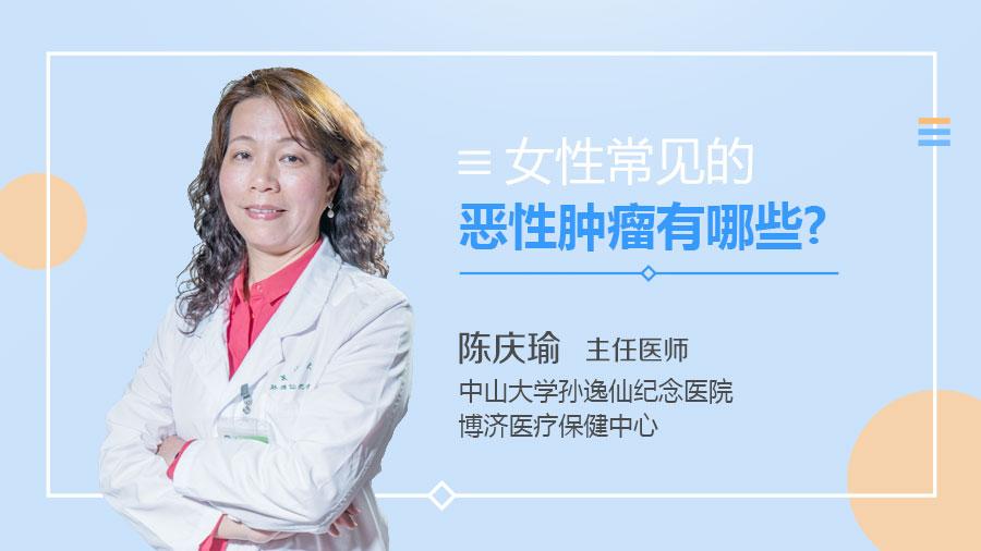 女性常见的恶性肿瘤有哪些