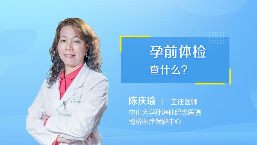 孕前体检查什么