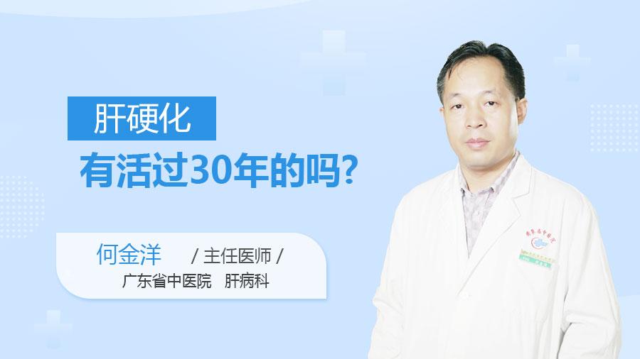 肝硬化有活过30年的吗