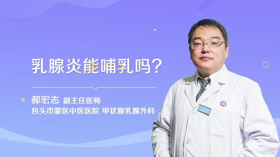 乳腺炎能哺乳吗
