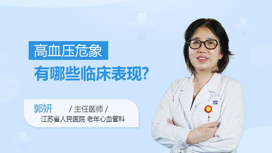 高血压危象有哪些临床表现