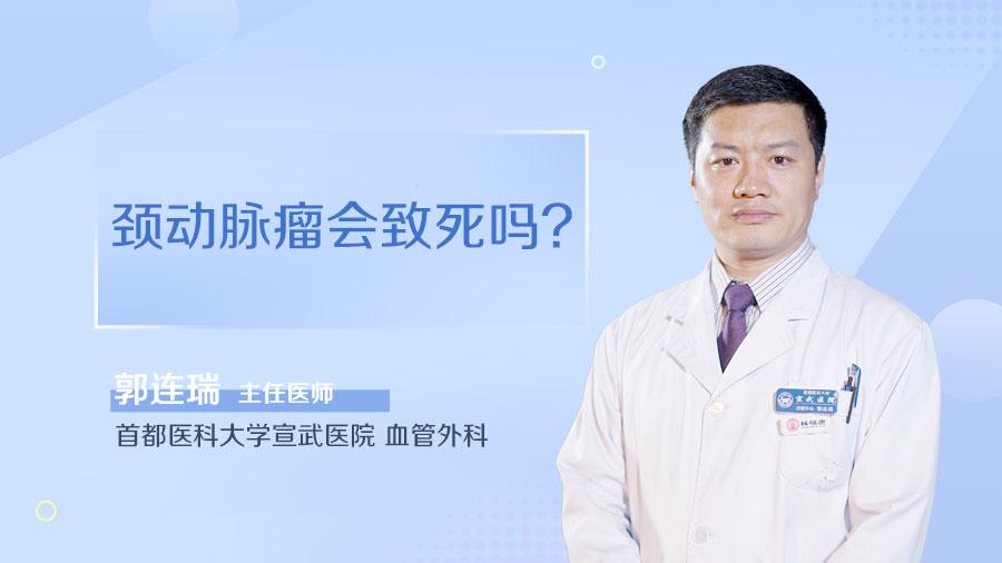 颈动脉瘤会致死吗