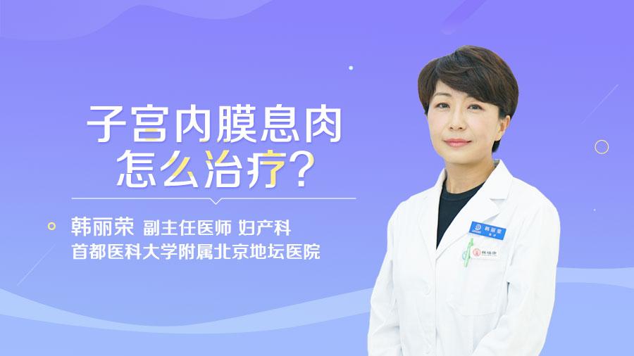 子宫内膜息肉怎么治疗
