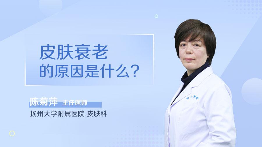 皮肤衰老的原因是什么