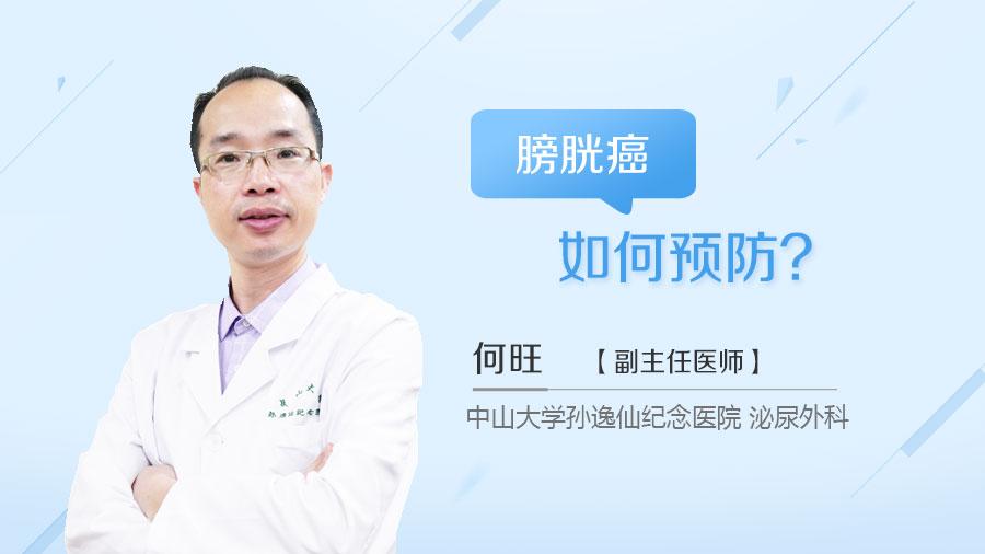膀胱癌如何预防