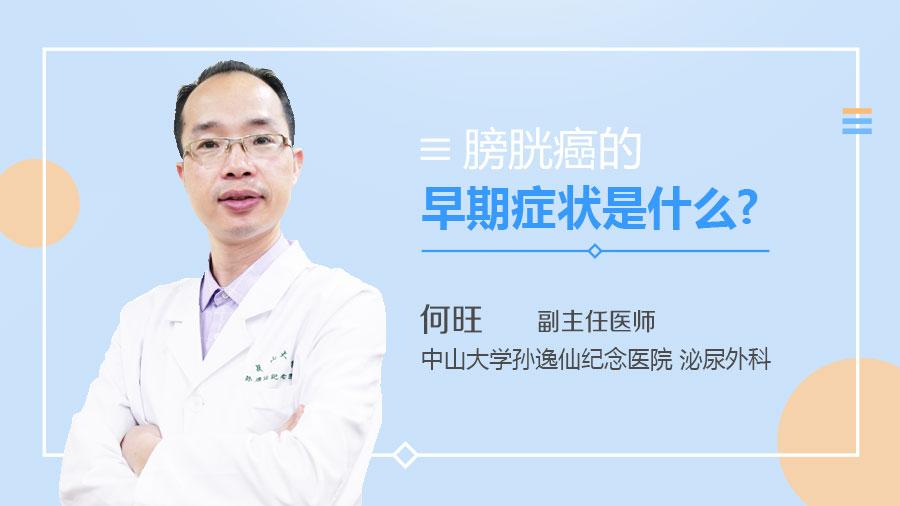 膀胱癌的早期症状是什么
