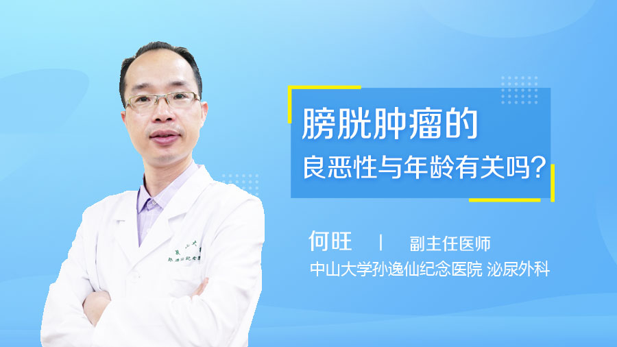 膀胱肿瘤的良恶性与年龄有关吗