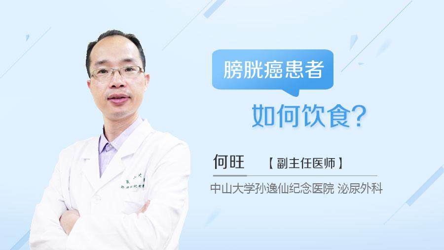 膀胱癌患者如何饮食
