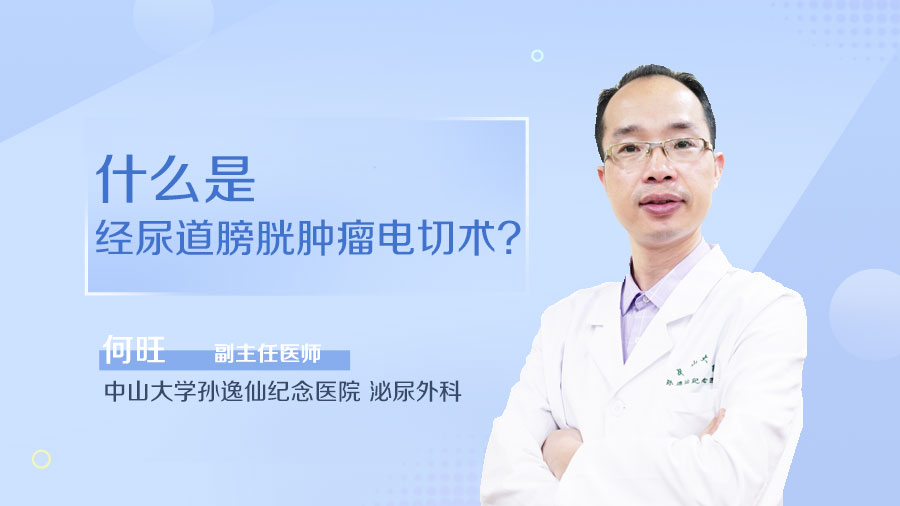 什么是经尿道膀胱肿瘤电切术