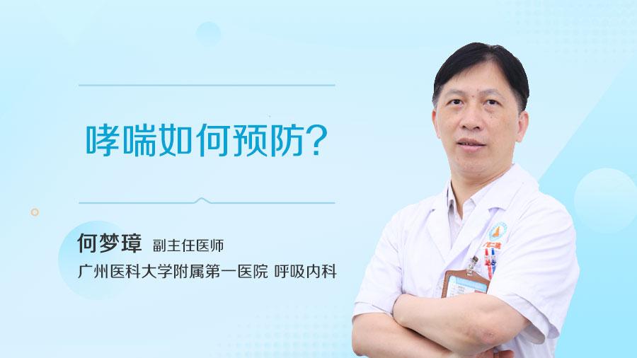 哮喘如何预防