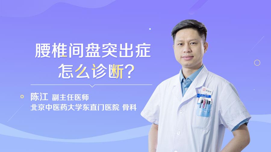 腰椎间盘突出症怎么诊断