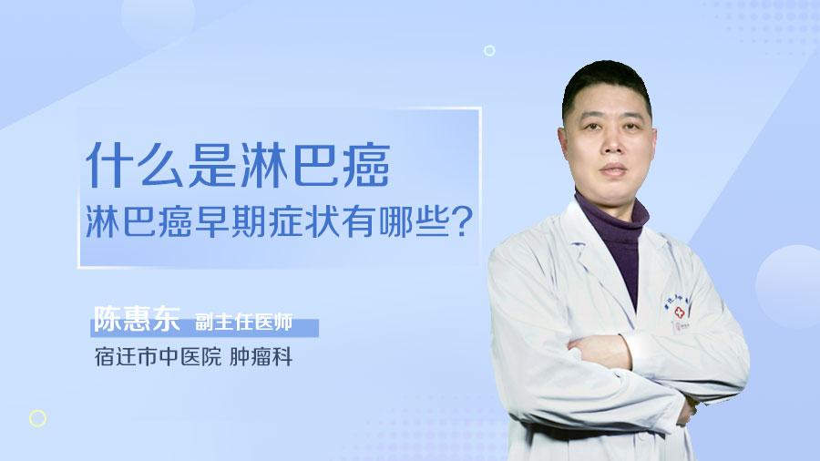 什么是淋巴癌