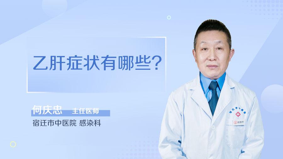 乙肝症状有哪些