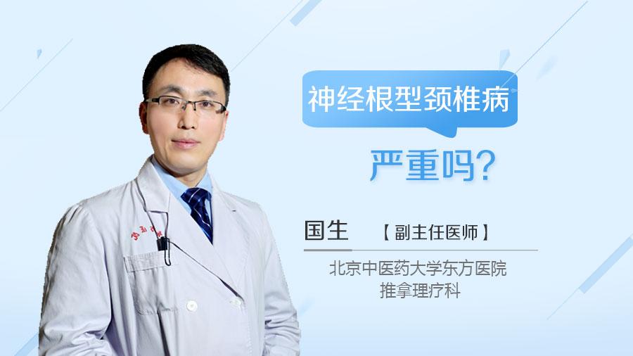 神经根型颈椎病严重吗
