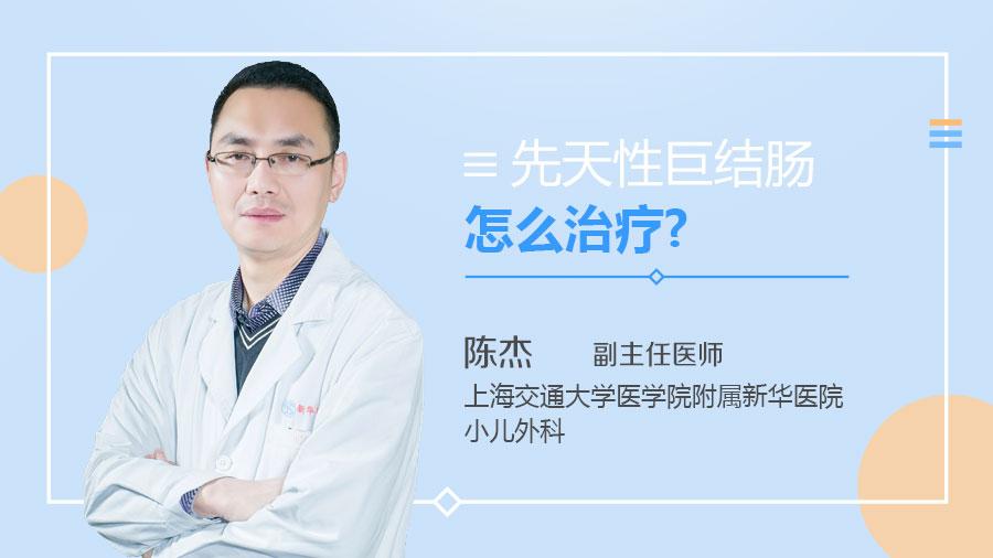 先天性巨结肠怎么治疗