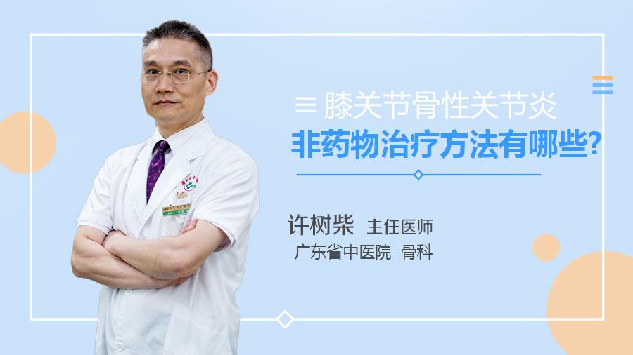 膝關節骨性關節炎非藥物治療方法有哪些