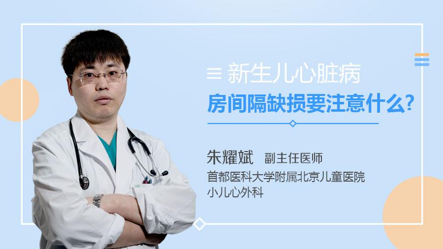 新生儿心脏病房间隔缺损要注意什么