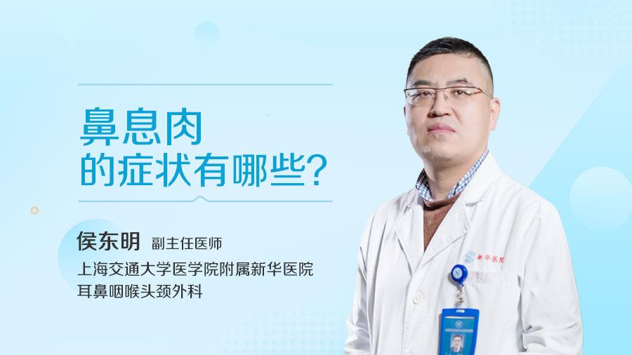 鼻息肉的症状有哪些