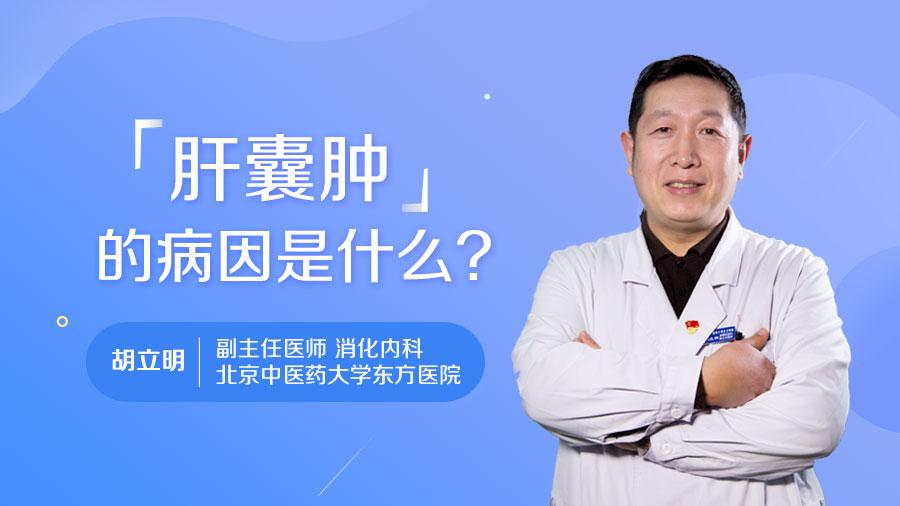 肝囊肿的病因是什么