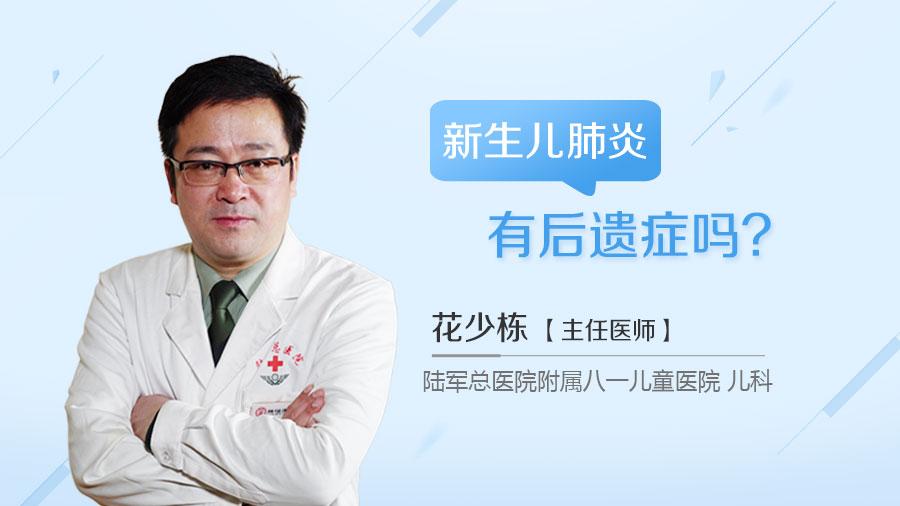 新生儿肺炎有后遗症吗