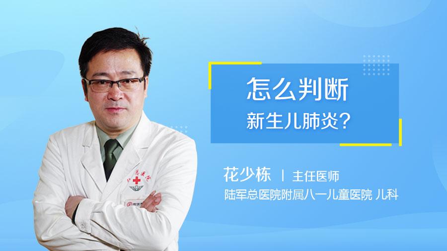 怎么判断新生儿肺炎