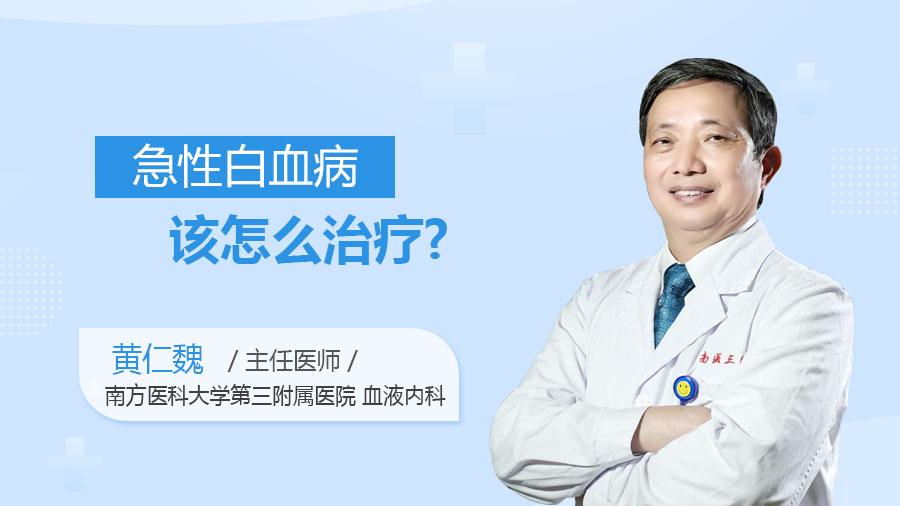 急性白血病該怎么治療