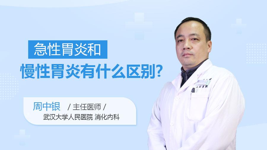 急性胃炎和慢性胃炎有什么区别