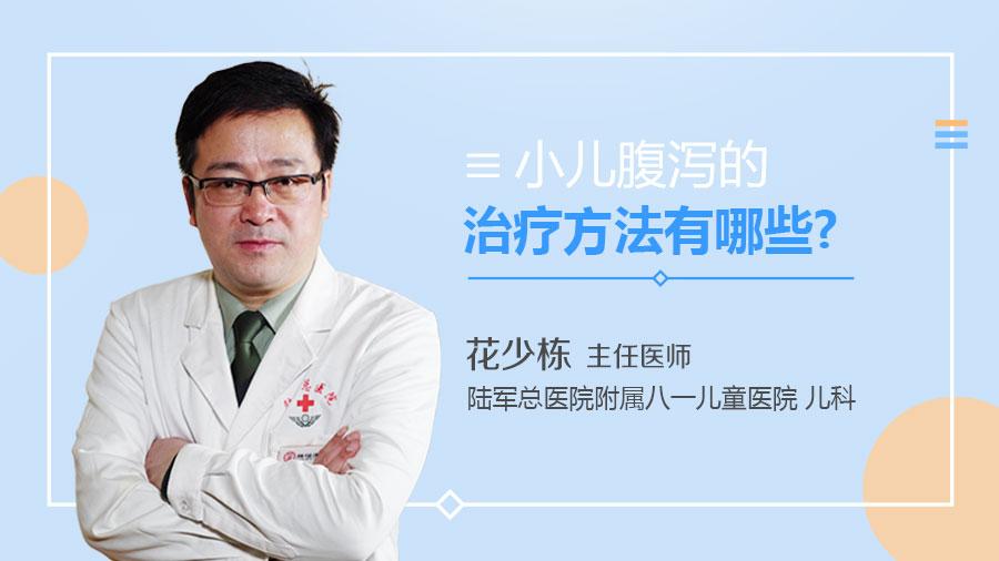 小儿腹泻的治疗方法有哪些