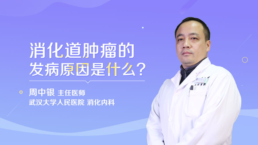 消化道肿瘤的发病原因是什么
