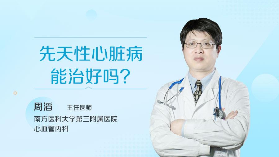 先天性心脏病能治好吗