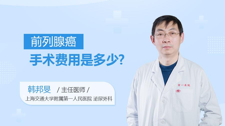 前列腺癌手术费用是多少
