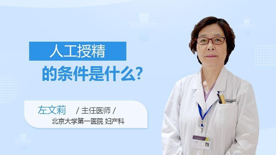人工授精的条件是什么