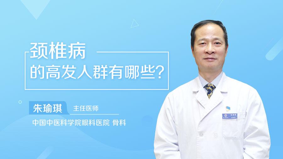 颈椎病的高发人群有哪些