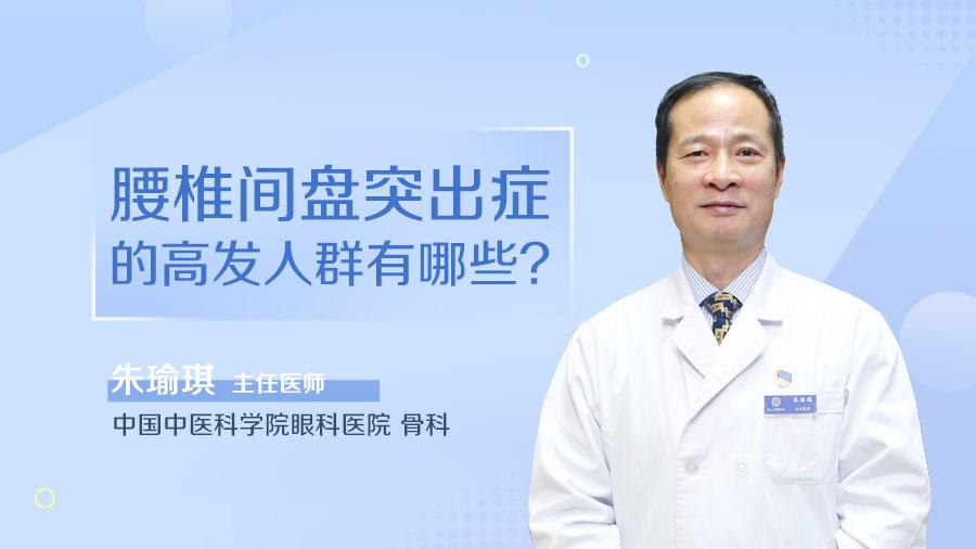 腰椎间盘突出症的高发人群有哪些