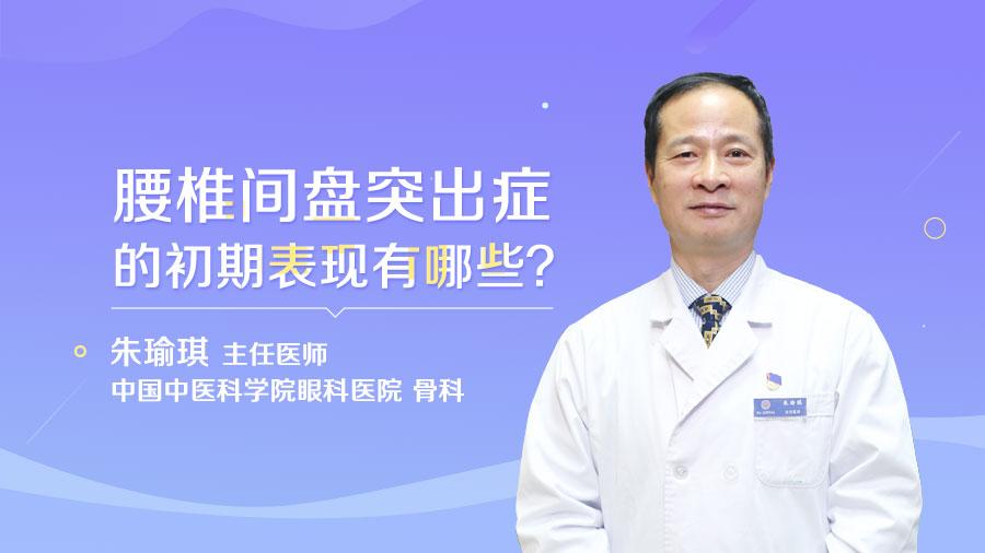 腰椎间盘突出症的初期表现有哪些